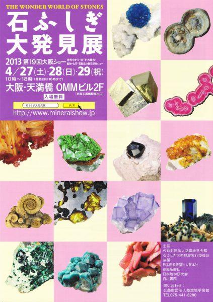 石ふしぎ大発見展2013<第19回大阪ショー>