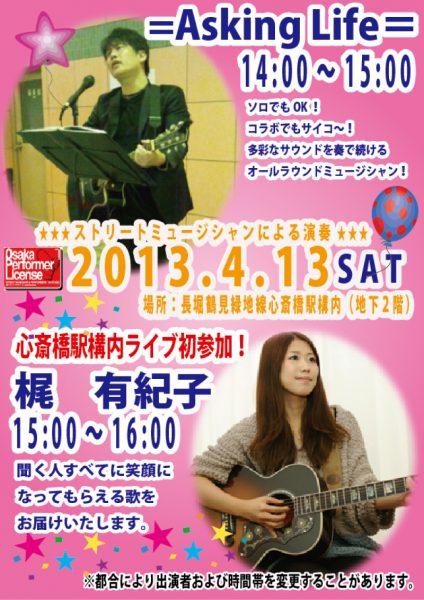 ストリートミュージシャンによる演奏 (2013/04)