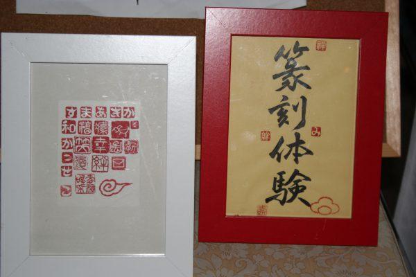 石のはんこ・篆刻(てんこく)体験教室