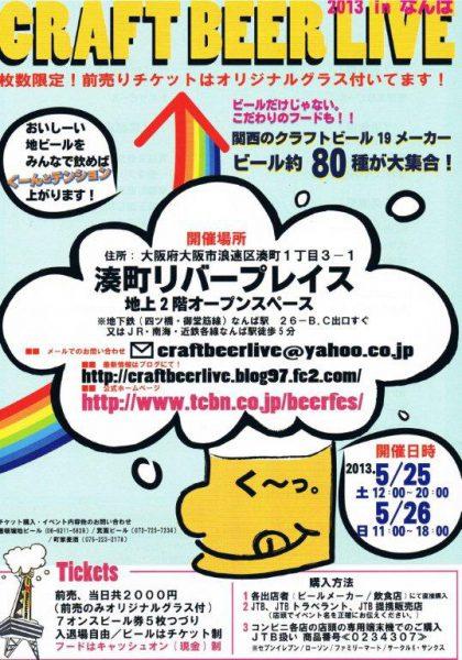関西地ビール祭り CRAFT BEER LIVE 2013 in なんば