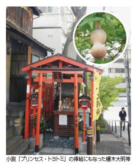 「プリンセス・トヨトミ」に描かれた空堀を巡るロケ地・舞台地ツアー