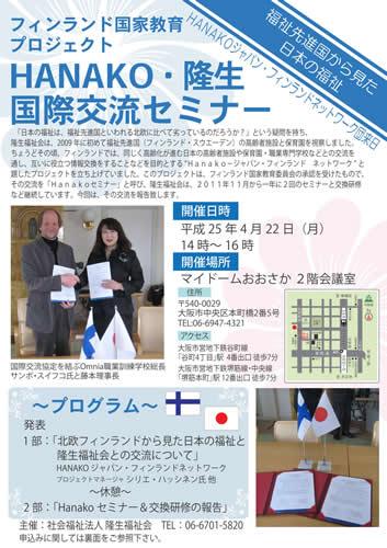 HANAKO・隆生 国際交流セミナー