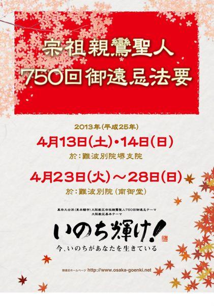 """親鸞聖人750回御遠忌 本堂襖絵と屏風の""""親鸞"""""""