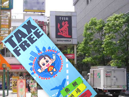 Dōguyasuji Shopping Street tools-up to serve Duty-Free Customers!