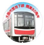 大阪市営地下鉄80周年・京阪淀屋橋延伸50周年 スタンプラリー