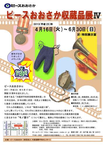 特別展「ピースおおさか収蔵品展4」