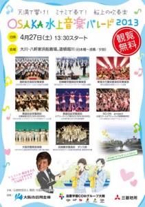 OSAKA水上音楽パレード2013