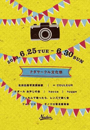 ナダサークル合同写真展「ナダサークル文化祭」
