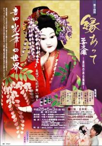 第14回「縁あって」乙女文楽吉田光華の世界~長唄のある風景~