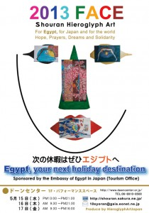 2013 Face, For Japan, for Egypt for the world