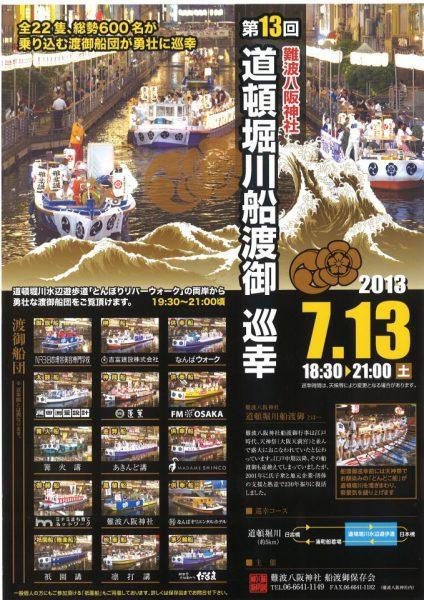 第13回 難波八阪神社 道頓堀川船渡御 巡幸