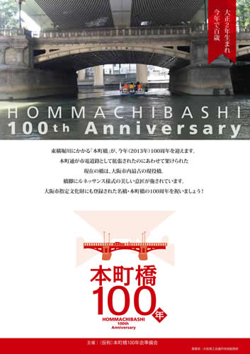 祝100年!名橋・本町橋を学ぼう