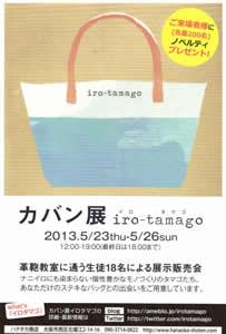 ハナオカ商店鞄教室生徒作品展 iro-tamago