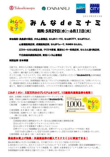 【みんなdeミナミ】5/29~6/11  なんば・心斎橋が大団結!!!