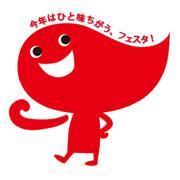 出版ネッツ関西フェスタ2013