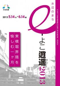 e-よこ逍遥2013
