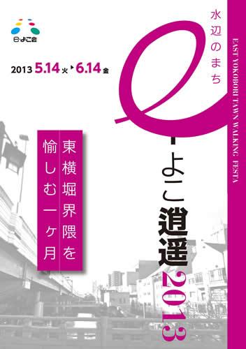 e-よこ逍遥2013~東横堀界隈を愉しむ1か月~
