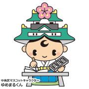 大阪検定提携講座「船場と道修町を学ぼう!」