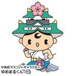 難波神社奉納餅つき&餅まき
