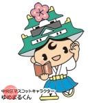 大阪歴史博物館 記念講演会「初世鴈治郎とその時代」