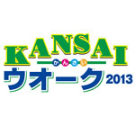 KANSAIウォーク2013