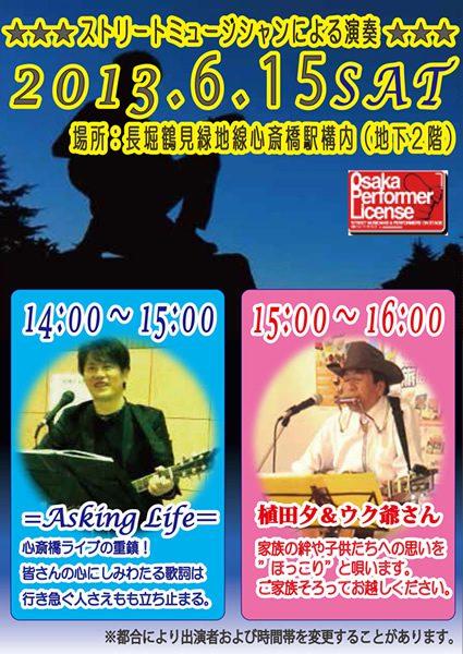 ストリートミュージシャンによる演奏 (2013/06)