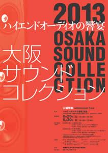 大阪サウンドコレクション