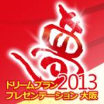 ドリプラ大阪2013