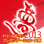 ドリームプラン・プレゼンテーション大阪2013