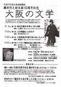 大阪連続講座 織田作之助生誕100周年記念「大阪の文学」