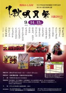 中秋明月祭大阪2013