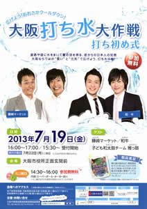 「大阪打ち水大作戦2013」打ち初め式