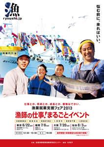 漁業就業支援フェア2013