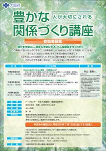 豊かな関係づくり講座 2013