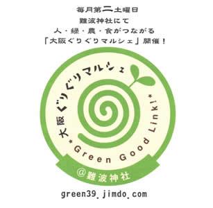 初夏の!大阪うめ~梅~マルシェ!(大阪ぐりぐりマルシェ)