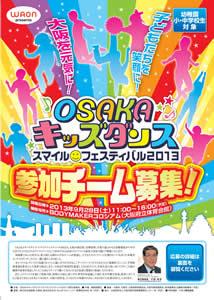 OSAKAキッズダンス・スマイルフェスティバル2013 参加チーム募集中