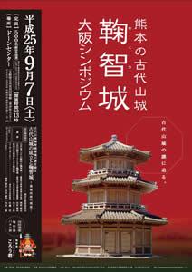 鞠智城大阪シンポジウム