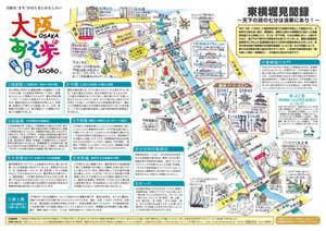 東横堀見聞録 祝100年!本町橋