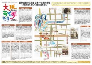 世界遺産の文楽と日本一の黒門市場