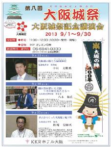 第8回 大阪城祭『大阪城祭記念講演会』