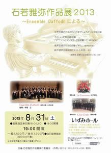 石若雅弥作品展2013 ~Ensemble Daffodil による~