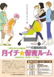 月イチ☆保育ルーム~戎橋筋商店街一時保育サービス事業~