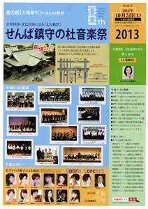 せんば鎮守の杜音楽祭2013
