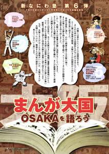 新なにわ塾第6弾 「まんが大国・OSAKAを語ろう」