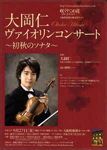 咲くやこの花コレクション「大岡仁ヴァイオリンコンサート~初秋のソナタ~」
