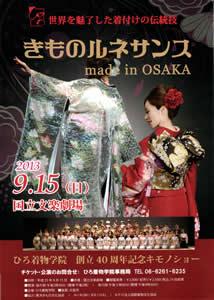 きものルネサンス Made in OSAKA