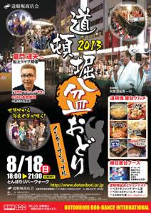 8/18 道頓堀盆踊り2013 インターナショナル