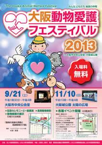 大阪動物愛護フェスティバル2013