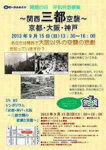 シンポジウム「~関西三都空襲~ 京都・大阪・神戸 あなたは関西で大阪以外の空襲の悲劇を知っていますか?」