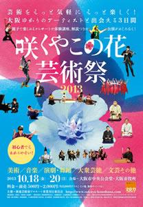 咲くやこの花芸術祭2013